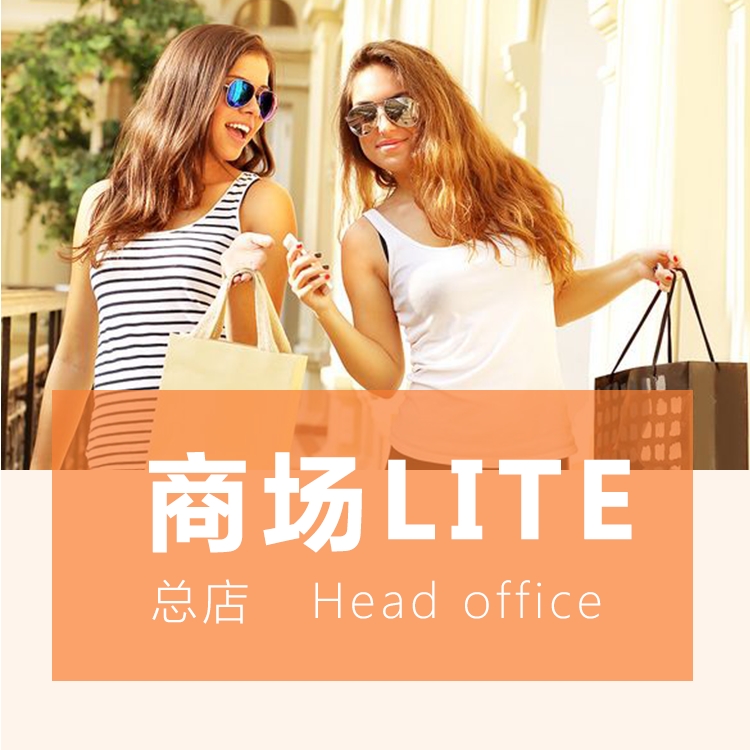 佛山商场Lite微信小程序