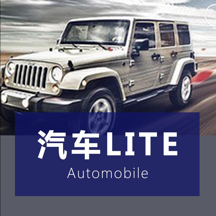 武汉汽车家Lite微信小程序