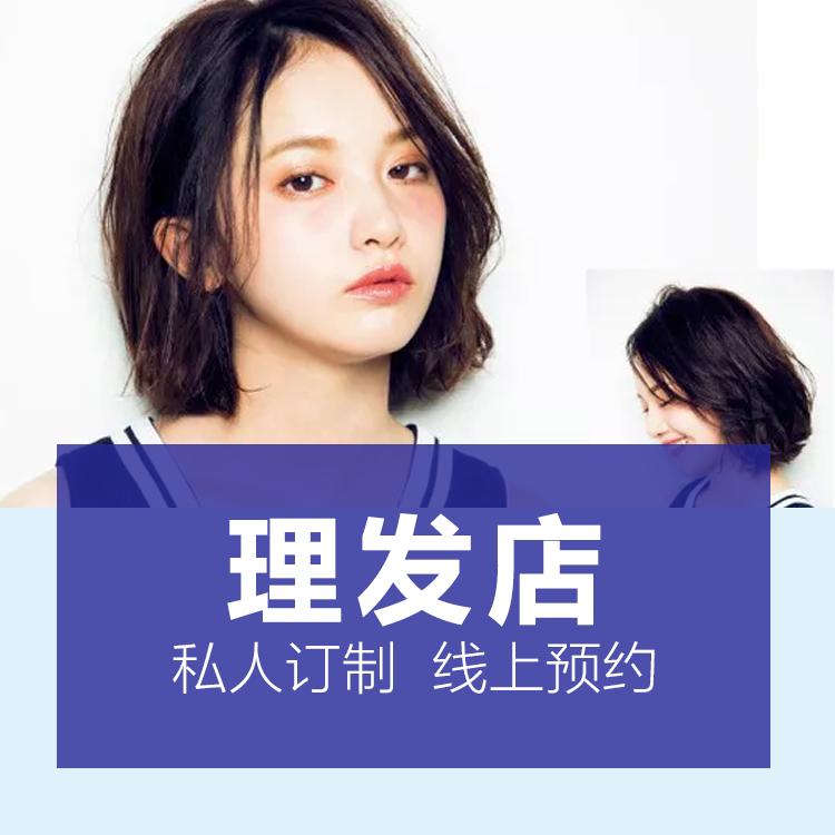 武汉高级理发师预约微信小程序