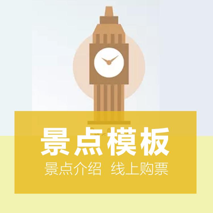 武汉欢乐谷(单一景点)微信小程序