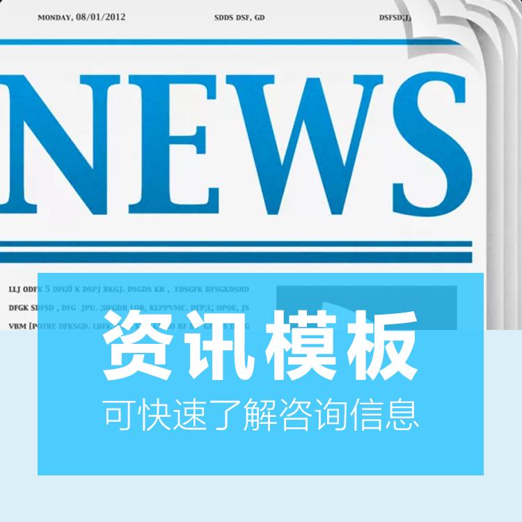 武汉互联网资讯微信小程序