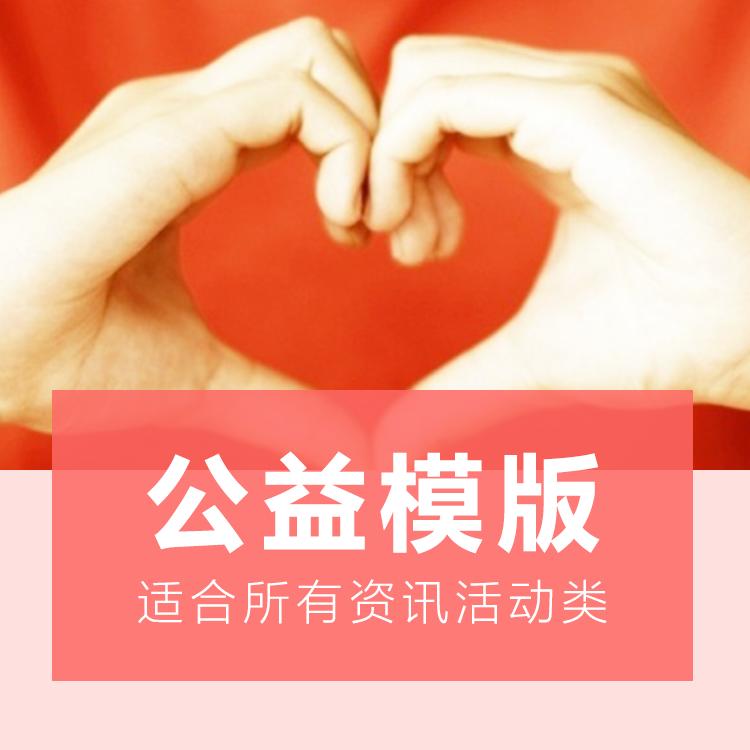武汉公益微信小程序