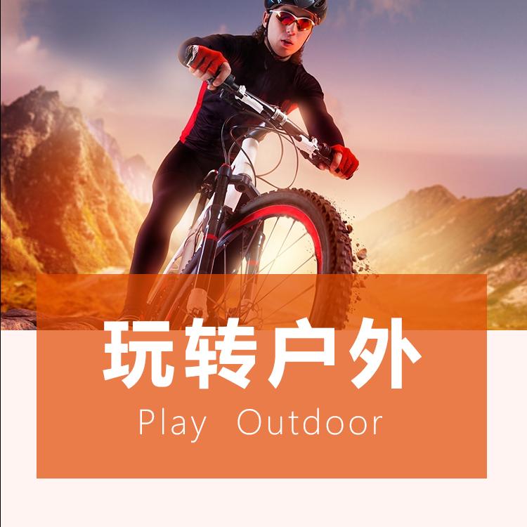 武汉玩转户外微信小程序