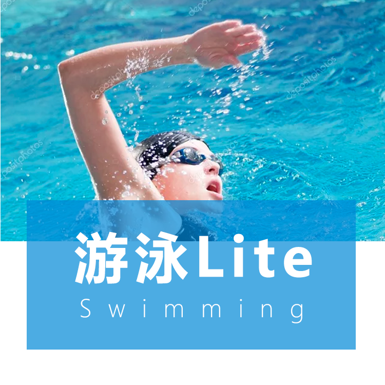 北京游泳Lite微信小程序