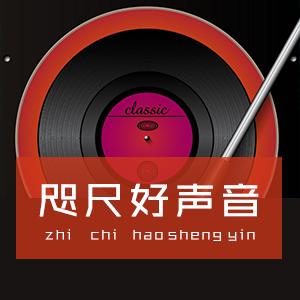 北京咫尺好声音微信小程序