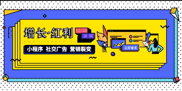 即速应用小程序广告交流会深圳站火热报名中