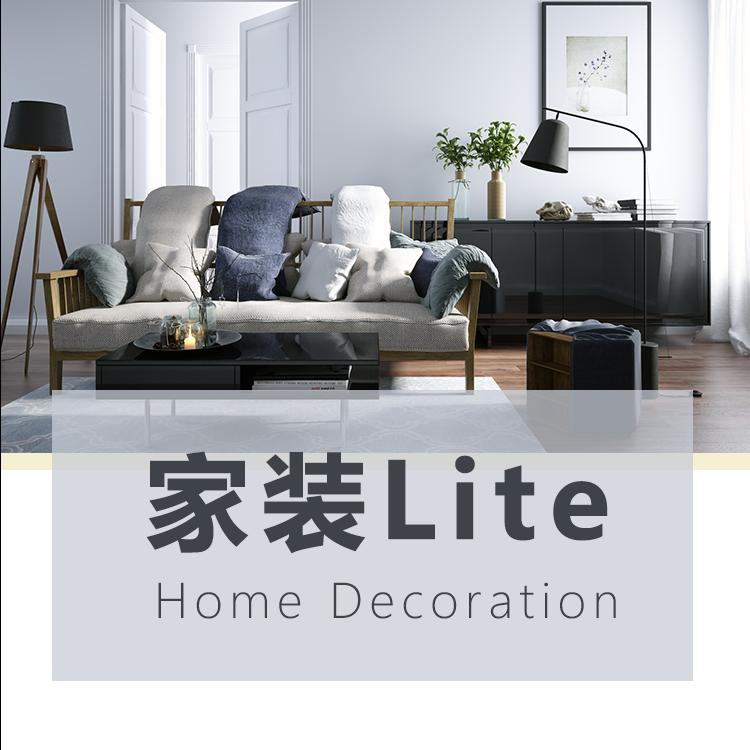 家装Lite小程序