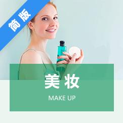 佛山化妆品小程序147微信小程序