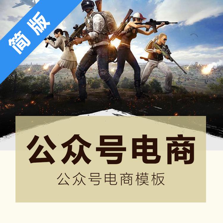 重庆【行业模板:公众号】微信小程序