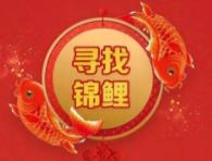 锦鲤抽奖活动-微信小程序