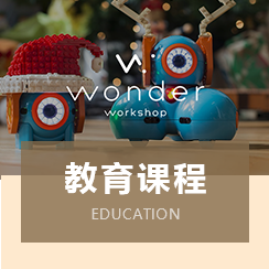 Wonder workshop奇幻工坊3小程序