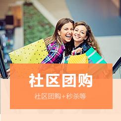 北京社区团购微信小程序