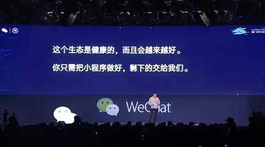 2018小程序创造了5000亿+的市场,覆盖200+行业!微信公开课