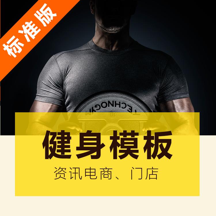 重庆健身(资讯电商、门店)微信小程序