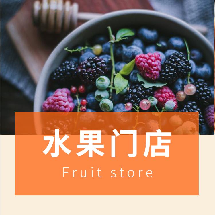 水果门店小程序