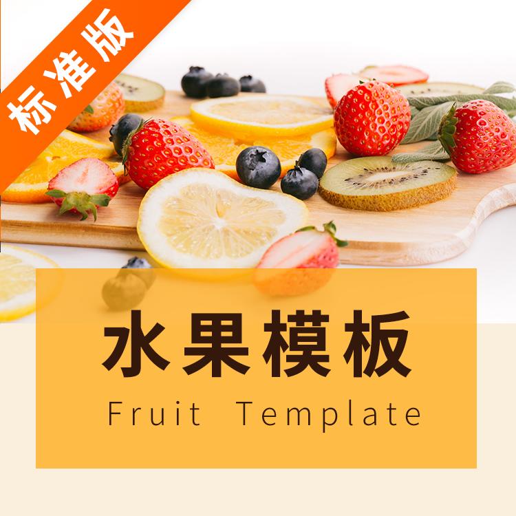 行業模板:水果小程序