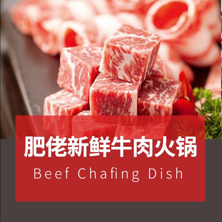 重庆肥佬新鲜牛肉火锅微信小程序