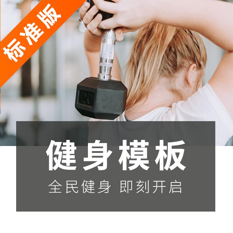 重庆健身多页模板微信小程序