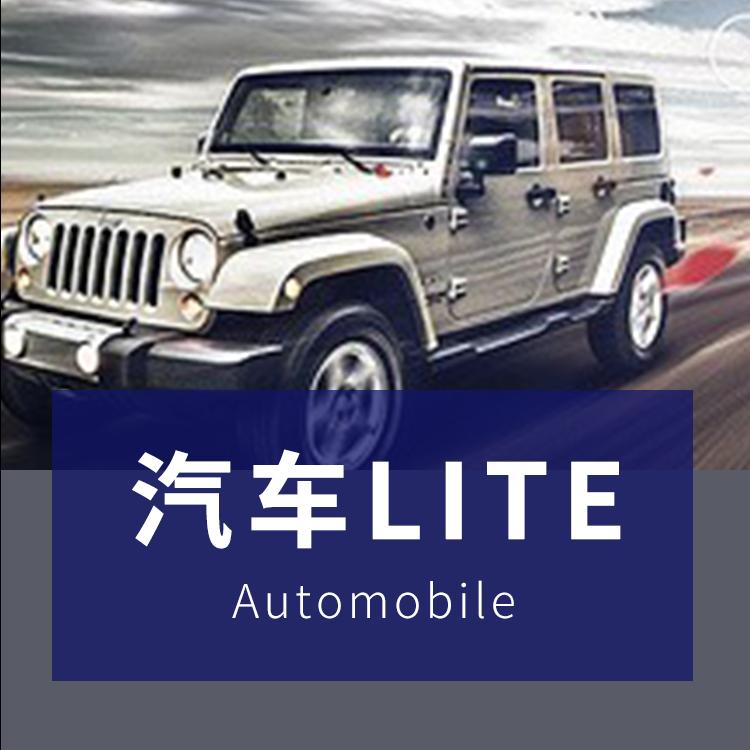 重庆汽车家Lite微信小程序