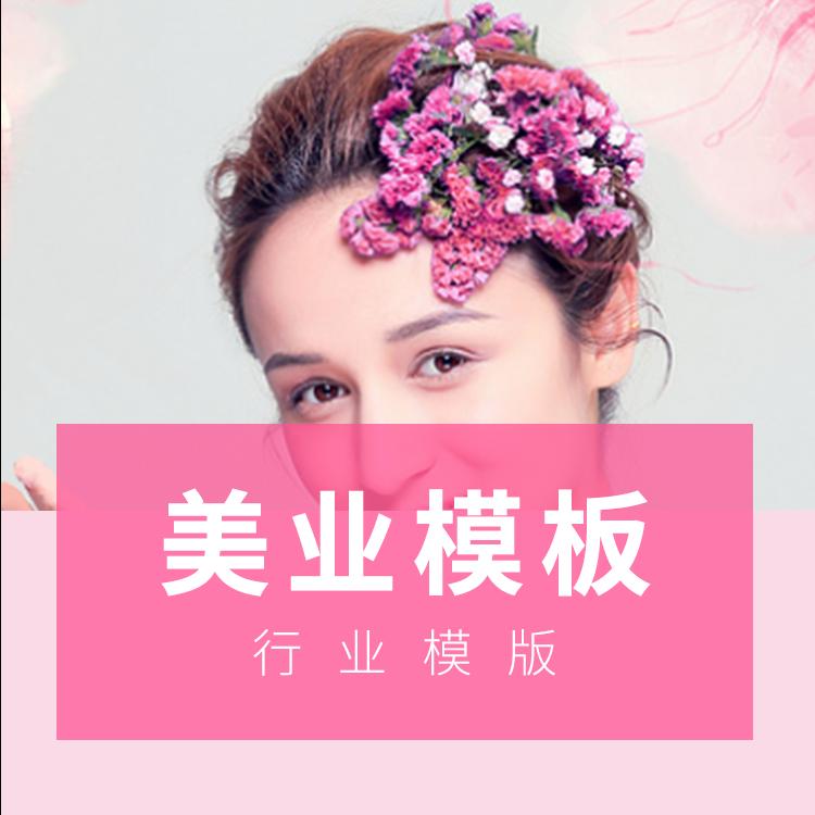 重庆美业模版微信小程序