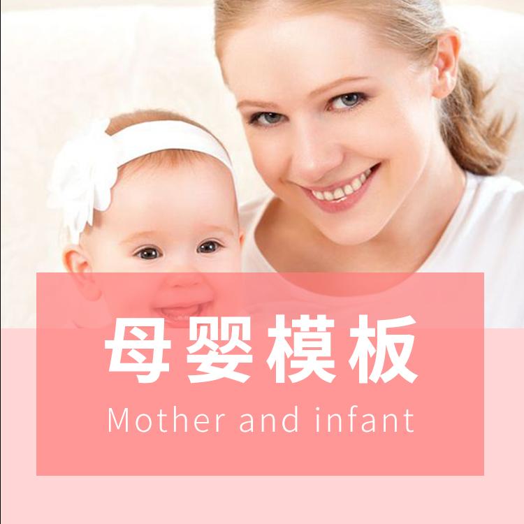 武汉母婴Lite微信小程序