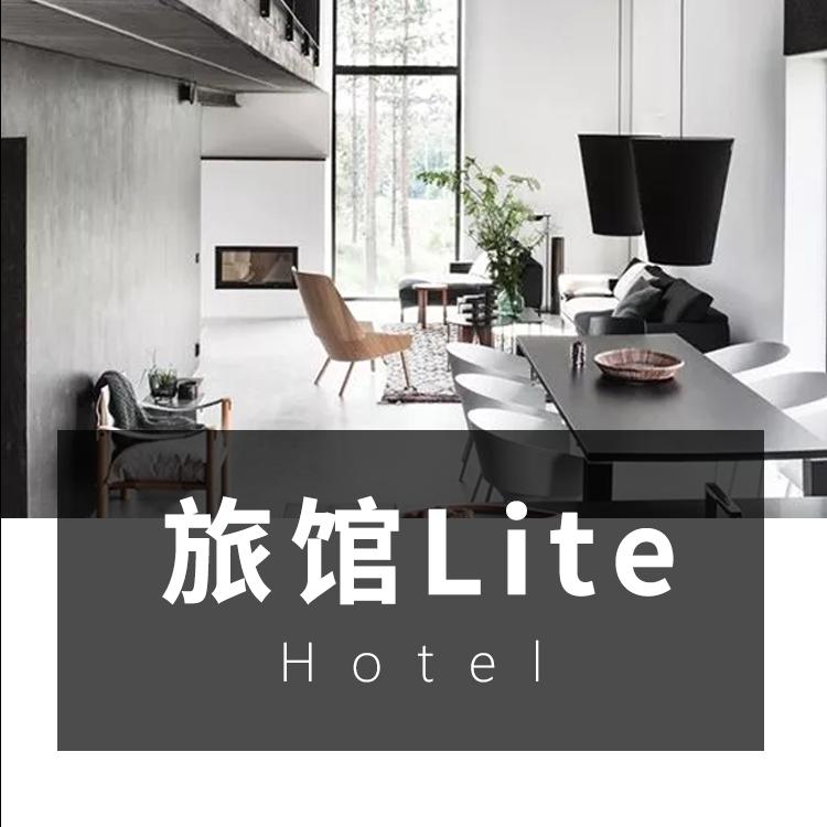 重庆旅馆Lite微信小程序