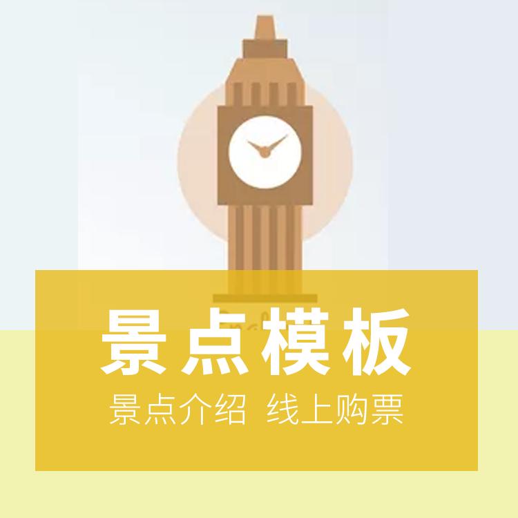 佛山欢乐谷(单一景点)微信小程序