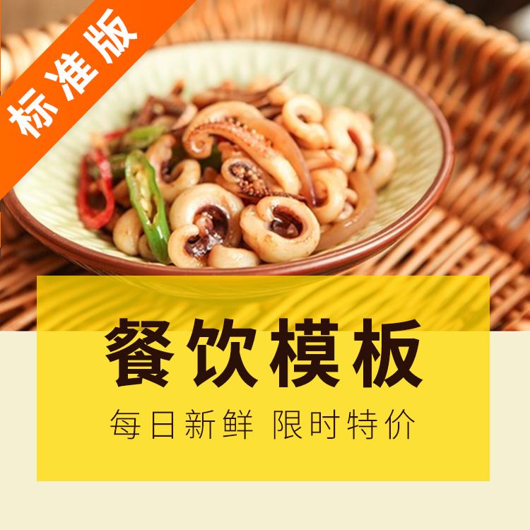 重庆行业模板:餐饮微信小程序