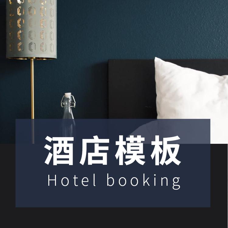重庆酒店模版微信小程序