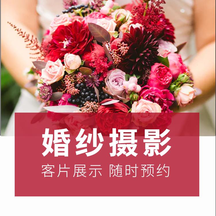 婚纱摄影(系统模板)416小程序