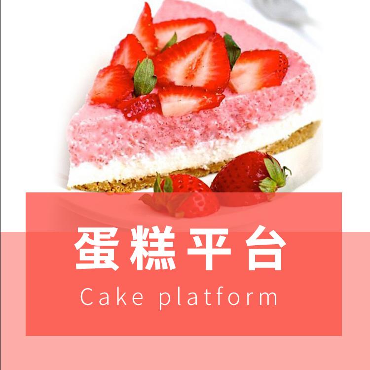武汉蛋糕多店微信小程序