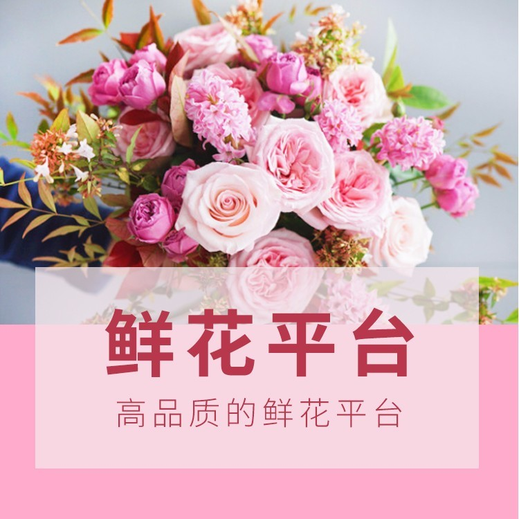 武汉行业模板-鲜花平台微信小程序