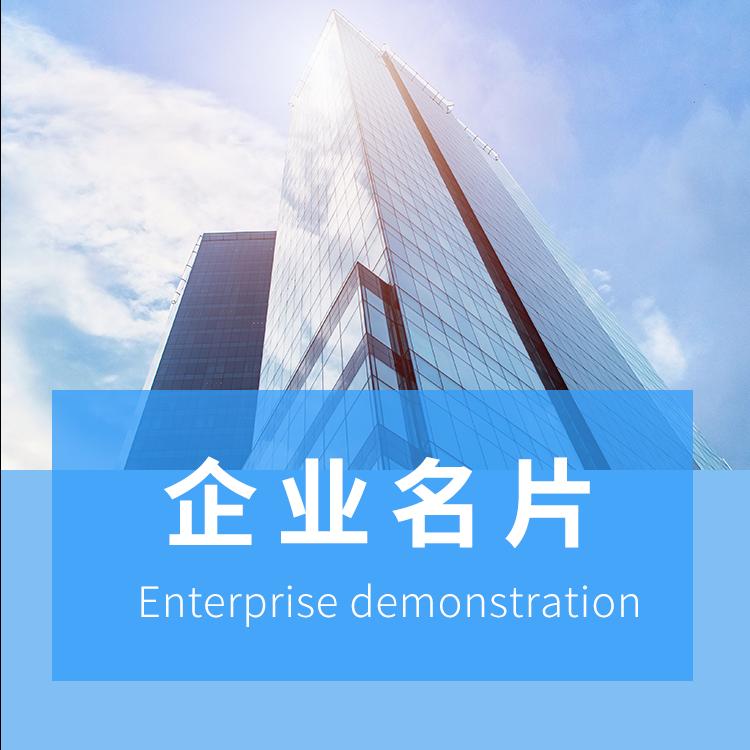 行业模板:企业展示小程序