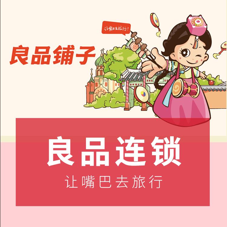 北京良品铺子微信小程序