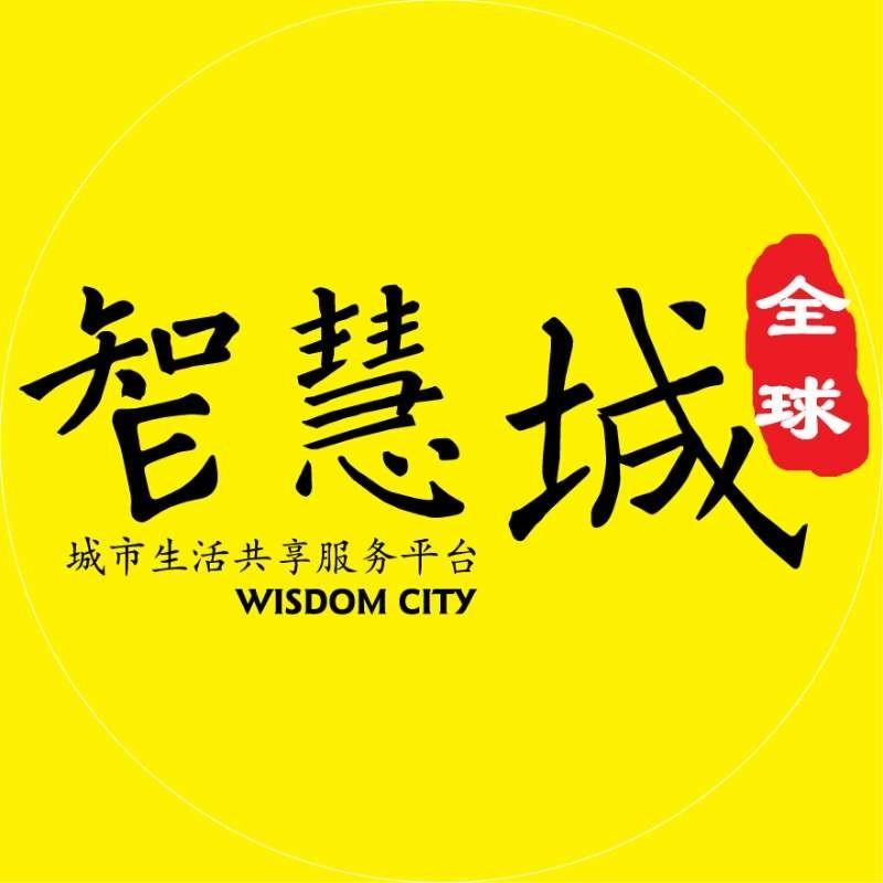 全球智慧城-微信小程序
