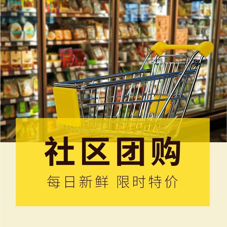 武汉社区团购微信小程序