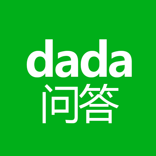 dada问答-微信小程序