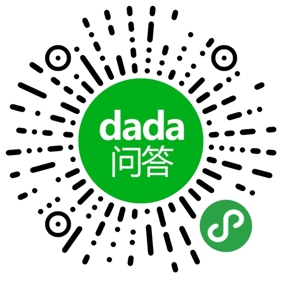 dada问答-微信小程序二维码