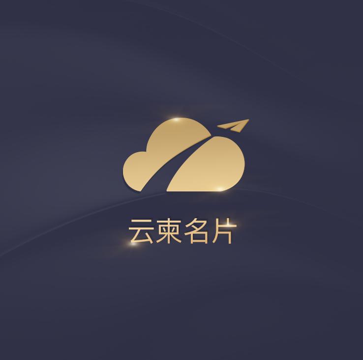 云柬名片-微信小程序