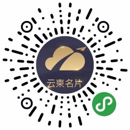 云柬名片-微信小程序二维码