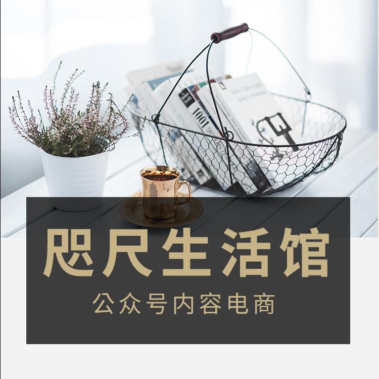 武汉咫尺生活馆微信小程序