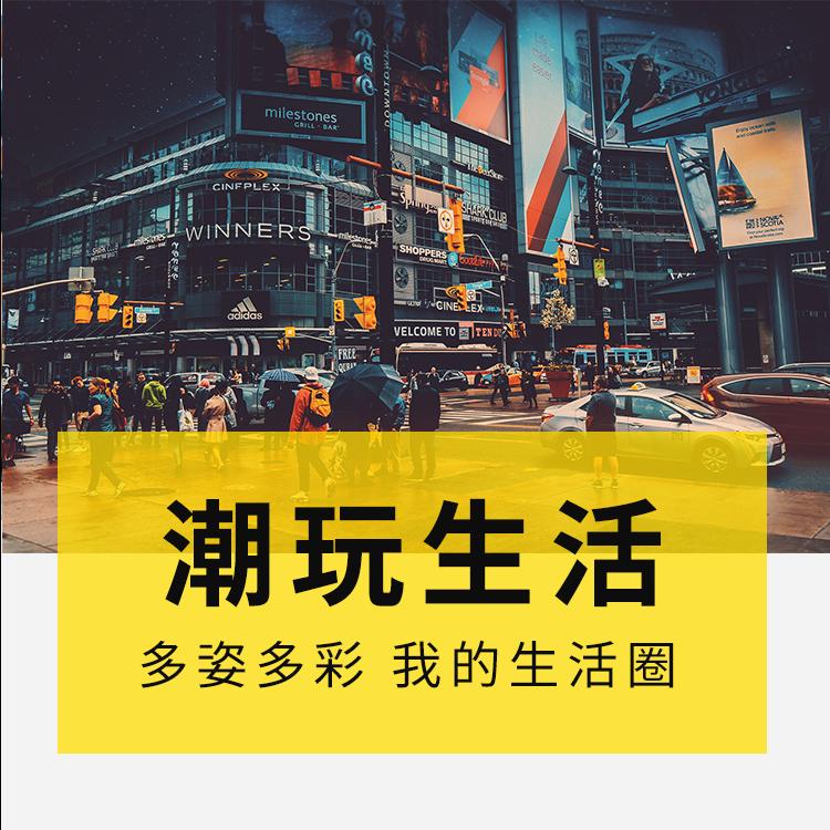 武汉潮玩生活微信小程序