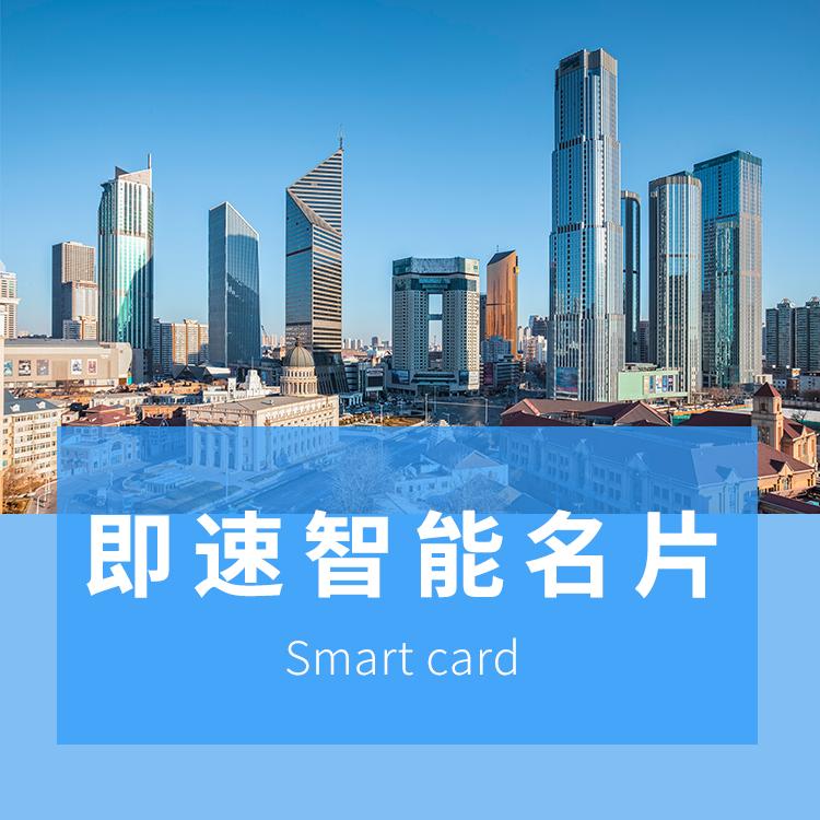 北京即速智能名片微信小程序