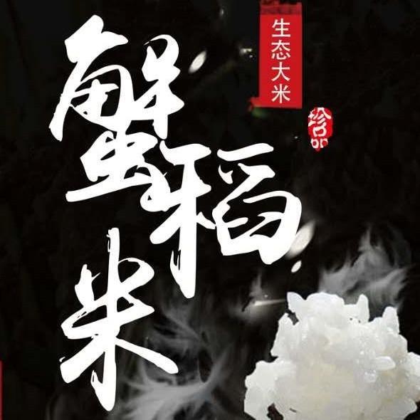 生态蟹稻米