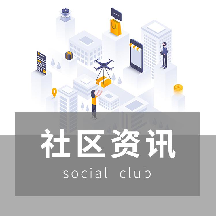 重庆社区资讯微信小程序