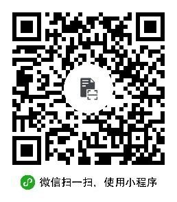 图文转换识别器-微信小程序二维码