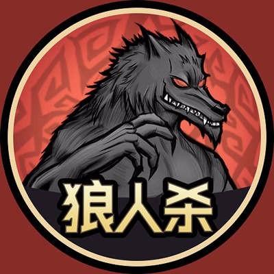 古堡狼人杀