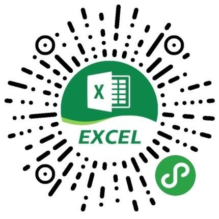 excel表格扫描-微信小程序二维码