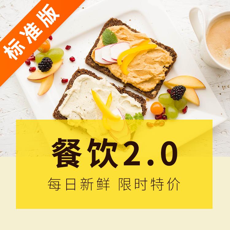 武汉行业模板:餐饮微信小程序