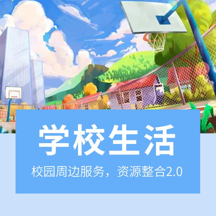 北京学校生活微信小程序